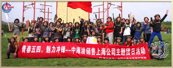 中海油上海分公司销售2013年主题拓展培训活动
