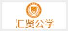 2016匯賢公學拓展訓練