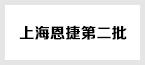 上海恩捷戶外拓展活動