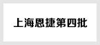 上海恩捷戶外拓展活動第四批