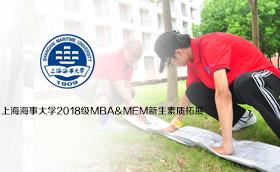 上海海事大学MBA&MEM新生素质拓展
