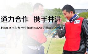 上海东风汽车专用件有限公司2018年团建拓展活动第二批