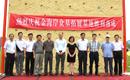 恭祝上海众基金海岸拓展基地落成