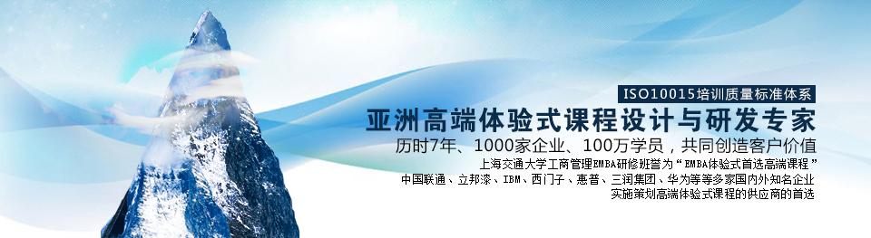 上海众基拓展,亚洲高端体验式课程设计与研发专家