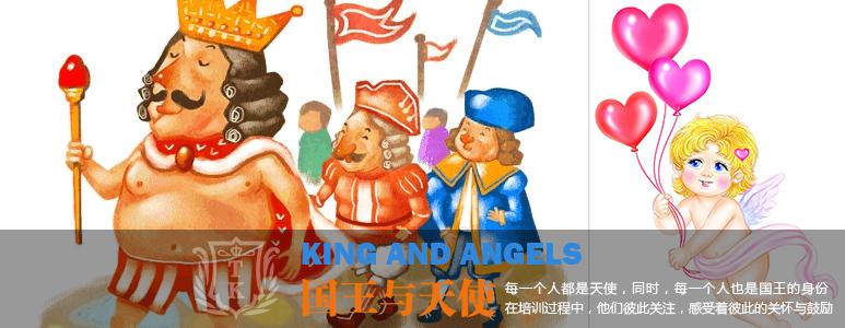 """1、培训师发给每个人一张""""国王和天使卡""""。 2、请每个人在国王的旁边填上自己的名字,然后交给培训师。 3、培训师将所有卡片收齐后,将全部卡片的背面向上,请每个人抽取一张。 4、告诉大家,你所抽取的卡片上的人,就是你在课程期间的""""国王"""",你作为""""天使""""要在整个培训期间,暗暗地关心他、帮助他;同时在全体成员中,也有某个人是你的""""天使"""",他也会默默地关心你、帮助你。 5、请大家在抽取的卡片中""""天使&rdq"""