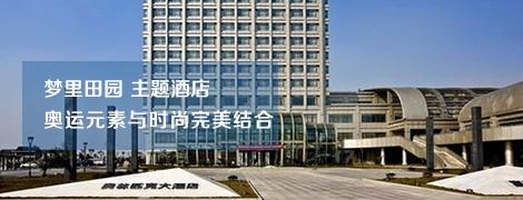上海众基奥林匹克大酒店拓展训练基地