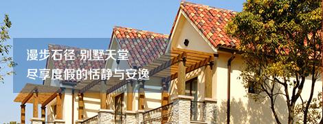 上海众基金海岸度假村拓展培训基地