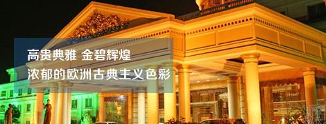 上海众基大众国际会议中心拓展培训基地