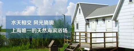浦东三甲港海滨度假乐园拓展训练基地