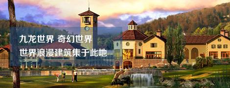 浙江九龙山圣马可假日酒店拓展训练基地