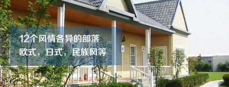 上海松江番茄农庄拓展培训基地