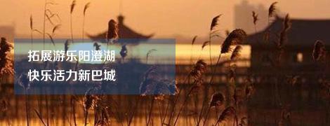 江苏阳澄湖新巴城拓展训练基地