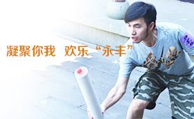 杭州永丰羽绒2013年中秋拓展培训