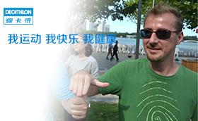 """迪卡侬""""运动 快乐 健康""""2013拓展培训活动"""