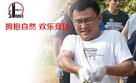 """上海海洋油气2013年""""拥抱自然""""拓展训练"""