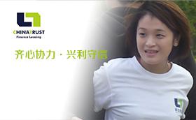 利信融资租赁熔炼团队拓展活动利信融资,拓展基地,靳晓迪案例,拓展培训,金融,