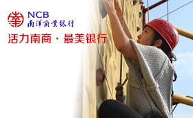 南洋商业银行打造高效团队拓展训练活动南洋商业银行,拓展基地,众基拓展,靳晓迪案例,金融,拓展培训,上海拓展培训,培训,企业培训,拓展训练,