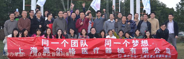 上海德尔格医疗器械2013团队拓展训练,上海德尔格医疗器械,拓展训练,拓展培训,拓展活动,季斌案例