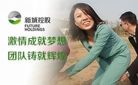 新城控股青浦公司2013拓展训练活动