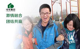 绿地集团2013新员工融入拓展训练