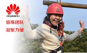 华为2013年团队熔炼拓展训练活动