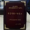上海众基荣获经营规模十强企业