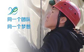 上海瑞帕信息技术2014跨部门拓展培训上海瑞帕信息技术,拓展基地,拓展训练,幸荡案例,IT,