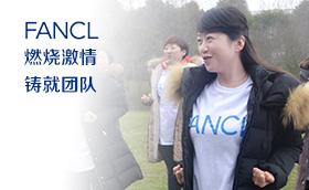 Fancl2014巅峰团队拓展培训活动Fancl,拓展培训,拓展项目,周琳娜案例,零售业,