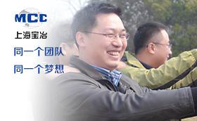 上海宝冶集团2014凝聚团队拓展训练拓展训练,拓展课程,拓展项目,团队拓展,季斌案例