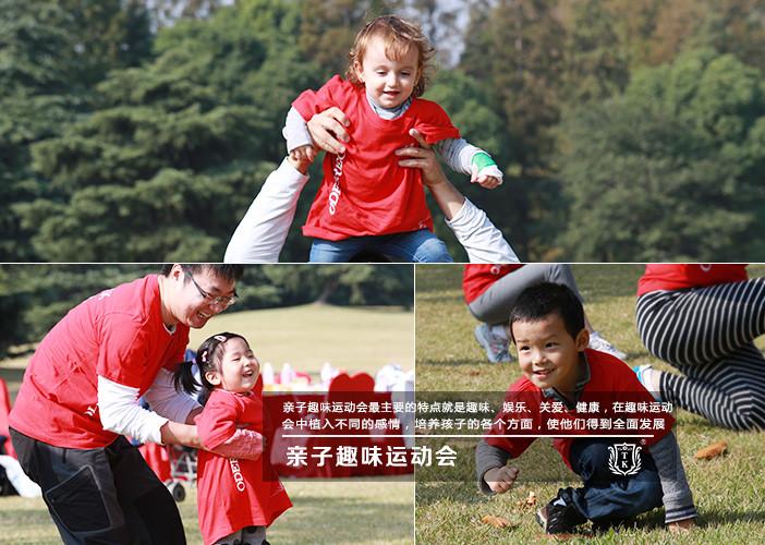 亲子趣味运动会