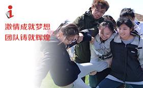 上海宜舟信息2014团队拓展训练上海宜舟信息,拓展训练,拓展活动,周琳娜案例,IT,