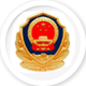 公安部第三研究所新人代表