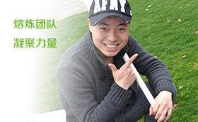 上海盛世麦田2014团队沟通拓展培训上海盛世麦田,拓展培训,拓展活动,团队拓展,幸荡案例
