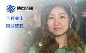 2014上海博风企业凝聚力拓展训练