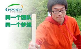 上海永颐生物科技2014同一个梦想拓展训练