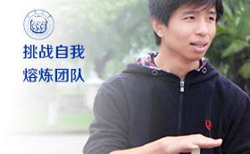 同济大学工会熔炼团队拓展训练同济大学工会,拓展训练,拓展项目,李志兴案例,教育,