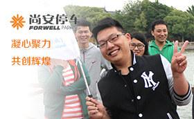上海尚安停车2014古镇定向越野竞赛
