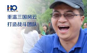 上海华勤通讯2014打造战斗力团队拓展训练上海华勤通讯,拓展训练,拓展活动,周琳娜案例,通讯,