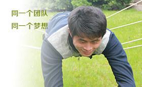 上海凯士给排水设备2014同一个团队拓展训练