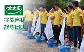 上海太太乐食品243人野外露营拓展活动第一批露营,太太乐,拓展活动,季斌案例,零售业,