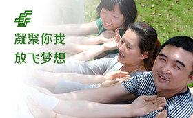 上海邮政报刊发行局和东方书报刊合作共赢拓展训练