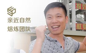 上海电力设计院2014亲近自然拓展培训