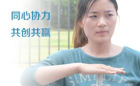 上海远辰投资团队协作拓展培训上海远辰投资,拓展训练,拓展培训,韦红光案例,金融,