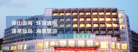 上海众基岱山蓬莱阁酒店拓展训练基地