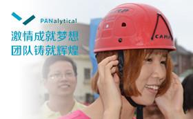帕纳科中国放飞梦想拓展训练帕纳科中国,拓展训练,拓展培训,李志兴案例,制造业,