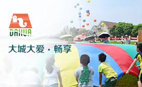 大华集团2014亲子融合拓展活动