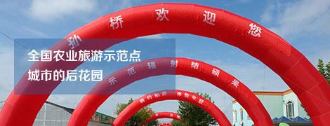 上海众基浦东孙桥现代农业园区拓展培训基地
