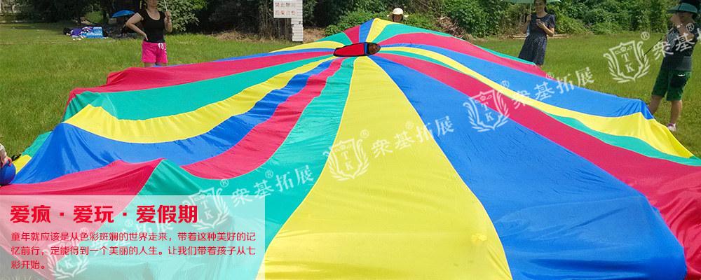 团队彩虹伞