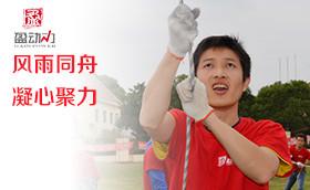 北京盈动力2014风雨同舟拓展培训北京盈动力,拓展基地,拓展培训,金融,何作魁案例,