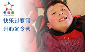2015众基儿童冬令营欢乐会